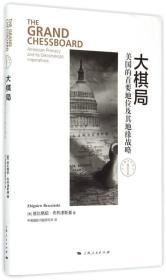 大棋局(美国的首要地位及其地缘战略)(精)/东方编译所译丛