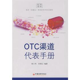 OTC渠道代表手册