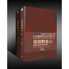 基督教史(套装上下卷)