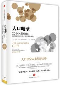 人口峭壁:2014-2019年,当人口红利终结,经济萧条来临