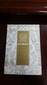 松巴佛教史(一版一印3000册)