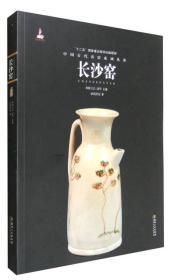 中国古代名窑:长沙窑