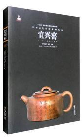 JXSY中国古代名窑系列丛书宜兴窑