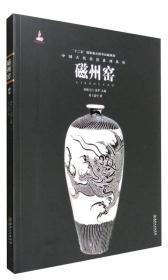 中国古代名窑:磁州窑