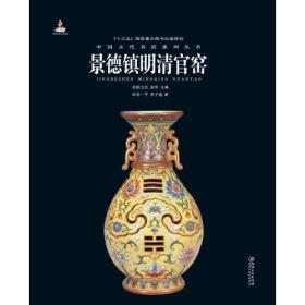 JXSY中国古代名窑景德镇明清官窑