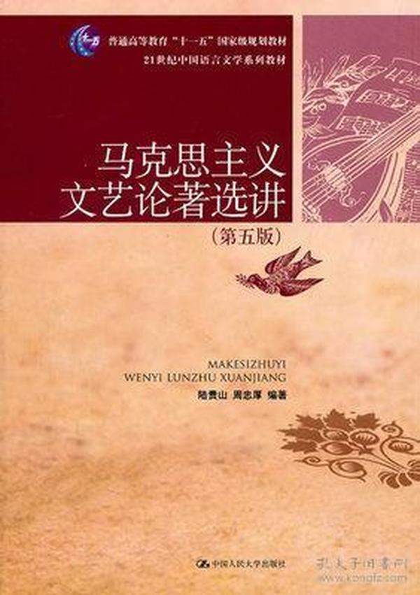 马克思主义文艺论著选讲(第五版)陆贵山