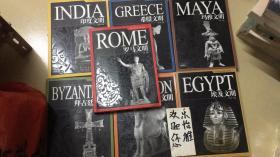 家庭书架.文明读库(古国文明)系列(大量彩图):《罗马文明》《希腊文明》《巴比伦文明》《印度文明》《拜占廷文明》《玛雅文明》《埃及文明》全七册合售 近全新