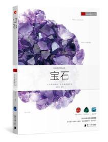 AD自然珍藏图鉴丛书:宝石