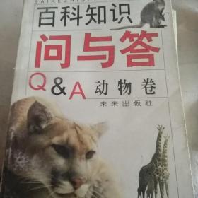 百科知识问与答动物卷