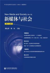 新媒体与社会 谢耘耕 陈虹 社会科学文献出版社 9787520114837