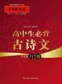 中国好字帖 高中生必背古诗文(行楷)