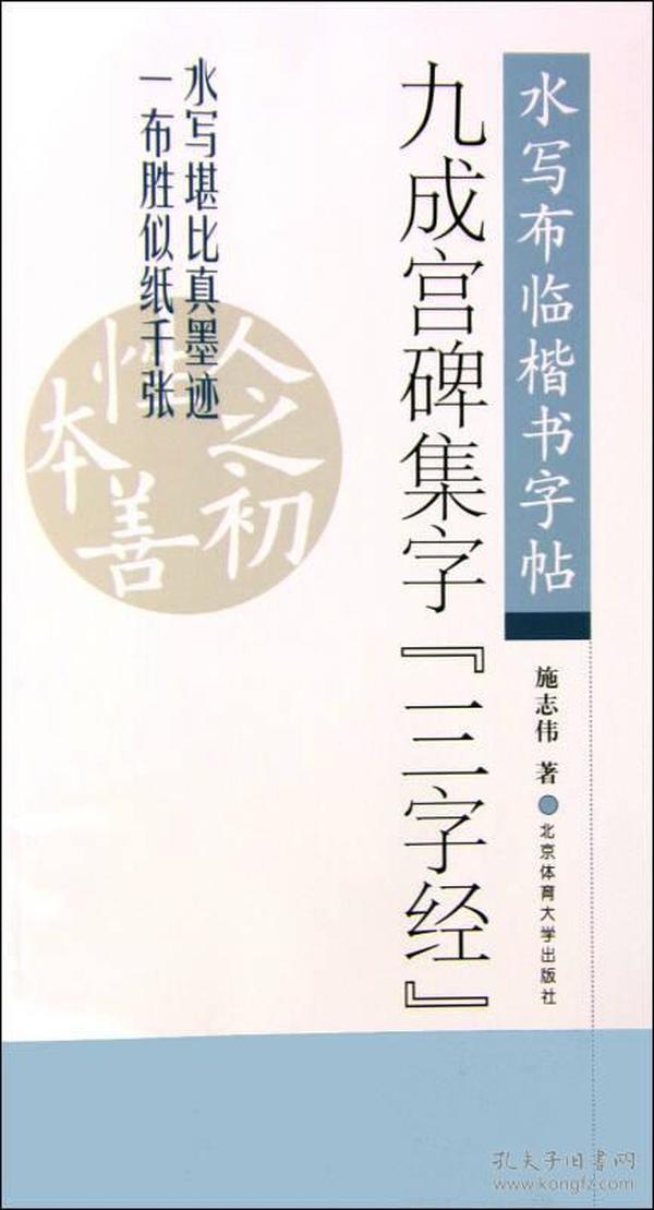 九成宫碑集字《三字经》