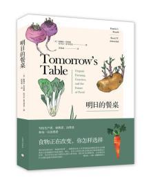 新书--明日的餐桌
