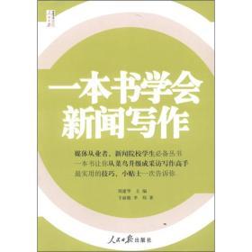 【二手包邮】一本书学会新闻写作 卞丽敏 李炜著 人民日报出版社