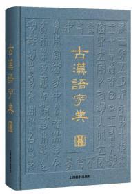 古汉语字典(第三版)(精装)