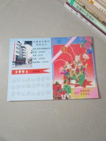 九十年代1991年中国农业银行桂林分行年历卡贺年卡