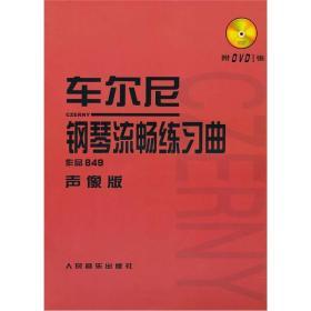 正版微残-车尔尼钢琴流畅练习曲-作品849声像版-附DVD1张CS9787103039410