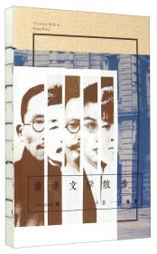 香港文学散步 [A Literary Walk in Hong Kong]