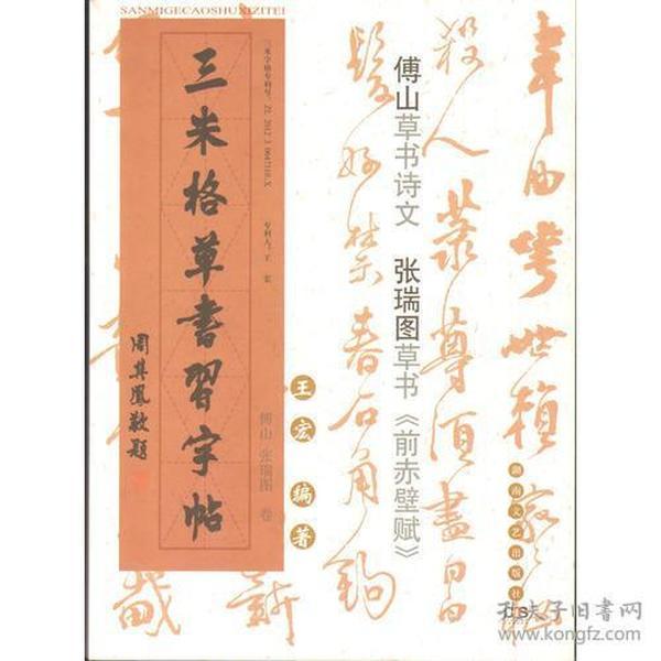 三米格草书习字帖(傅山、张瑞图)