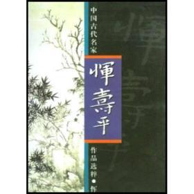 恽寿平:中国古代名家作品选粹