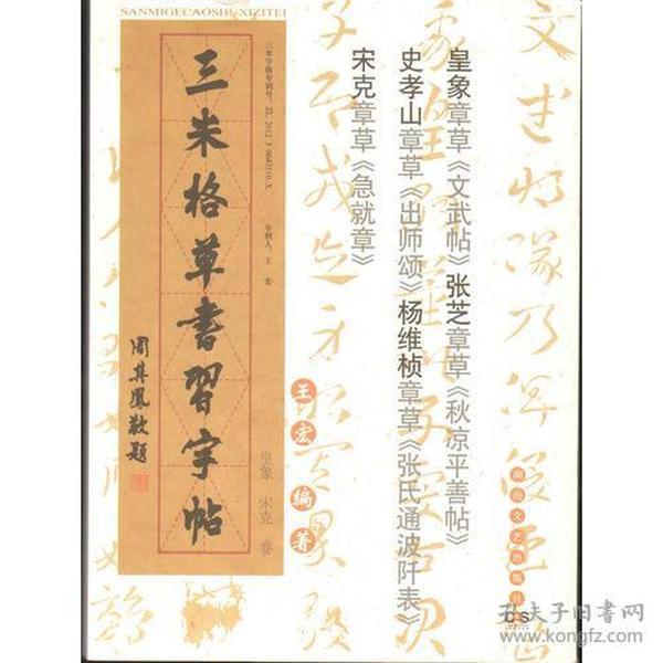 三米格草书习字帖(皇象、宋克卷)