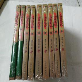 盗墓笔记(  1至8卷共9本)全套   (修订本)