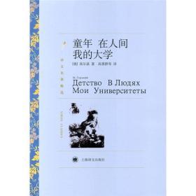 译文名著精选:童年·在人间·我的大学