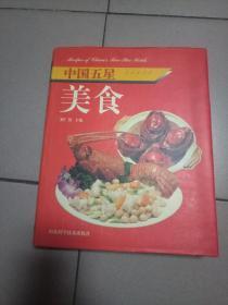 中国五星美食【精装·仅印2200册·1998年一版一印】b47-2
