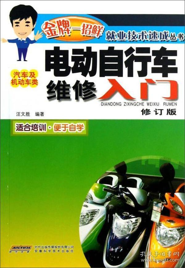 金牌一招鲜·就业技术速成丛书:电动自行车维修入门