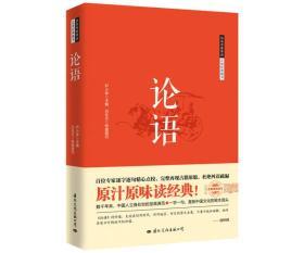 百名专家审定正读经典藏书·论语