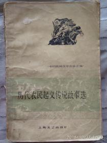 历史农民起义传说故事选  (注意品相)
