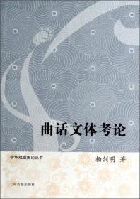 中华戏剧史论丛书:曲话文体考论