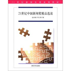 21世纪中国新闻奖精品选读/21世纪新闻实训系列教材