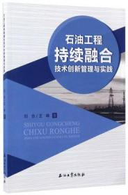 石油工程持续融合技术创新管理与实践/刘合//王峰
