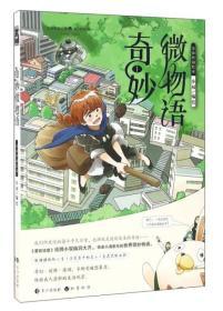 奇妙微物语(奇异怪闻绘本)/绘心坊系列·知音漫客丛书
