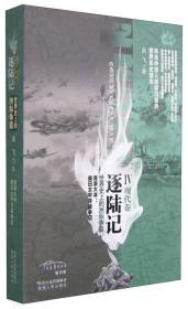 逐陆记:世界史上的洲际争霸IV(现代卷)