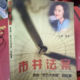 """市井法案:来自""""东方大律师""""的故事"""