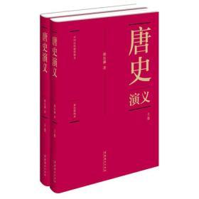 蔡东藩:中国历代通俗演义唐史演义(精装典藏版)(全两册)