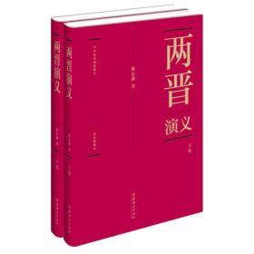 蔡东藩:中国历代通俗演义两晋演义(精装典藏版)(全两册)