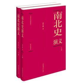 蔡东藩:中国历代通俗演义南北史演义(精装典藏版)(全两册)