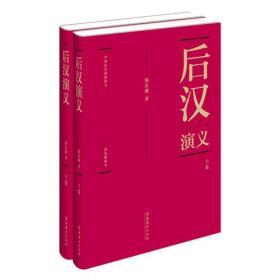 蔡东藩:中国历代通俗演义后汉演义(精装典藏版)(全两册)