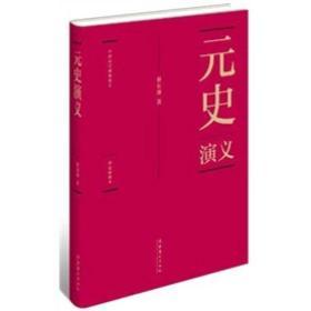 中国历代通俗演义:元史演义(全1册)