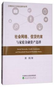 社会网络、信贷约束与家庭金融资产选择