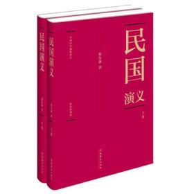 蔡东藩:中国历代通俗演义民国演义(精装典藏版)(全二册)