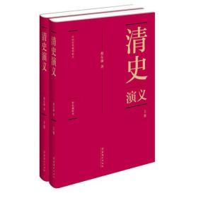 蔡东藩:中国历代通俗演义清史演义(精装典藏版)(全二册)