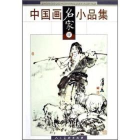 中国画名家小品集(四)