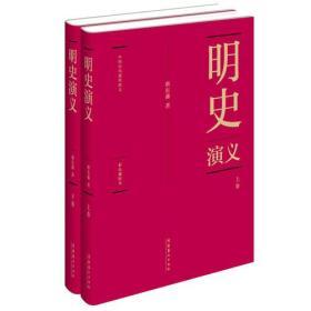 蔡东藩:中国历代通俗演义明史演义(精装典藏版)(全二册)