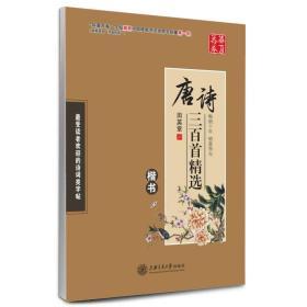 华夏万卷·唐诗三百首精选 楷书