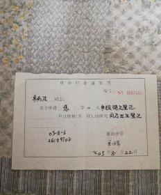 怀旧;申办结果通知书.申报随父登记(1903年3月22日)绝版有记念意义