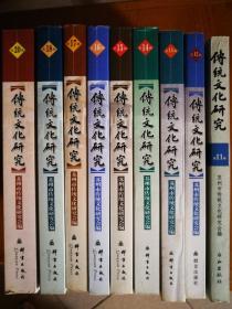 传统文化研究9本合售(11.12.13.14.15.16.17.18.20)